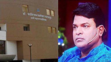 डॉ.काशिनाथ घाणेकर नाट्यगृहातील एसी बंद असल्या कारणाने अभिनेता भरत जाधव सं'तापला', Watch Video