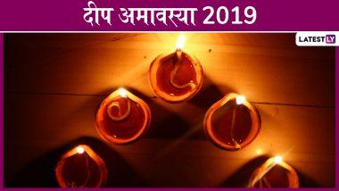 Deep Amavasya 2019: आज दीप अमावस्येची पूजा कशी कराल?