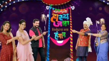 महाराष्ट्राची हास्य जत्रा 19 ऑगस्ट पासून पुन्हा  प्रेक्षकांच्या भेटीला, सोशल मीडियावर शेअर केला प्रोमो (Watch Video)