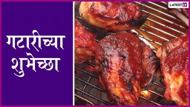 Gatari Amavasya 2019 Images: आषाढी अमावस्येला खास Wallpapers, HD Images  च्या माध्यमातून द्या गटारीच्या शुभेच्छा!