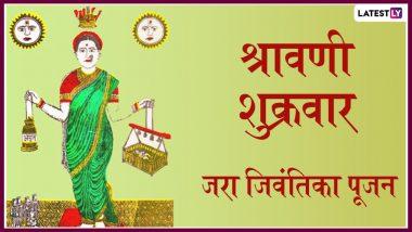 Jara Jivantika Puja 2019: यंदा कोणत्या श्रावणी शुक्रवारी कराल जिवंतिका देवीचे पूजन, जाणून घ्या पूजेचे विशेष महत्व