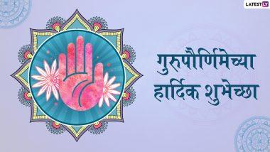 Guru Purnima 2019 Messages: गुरू पौर्णिमा निमित्त हे खास संदेश, शुभेच्छापत्रं, Facebook आणि WhatsApp Messages च्या माध्यमातून शेअर करुन व्यक्त करा गुरू बद्दल कृतज्ञता