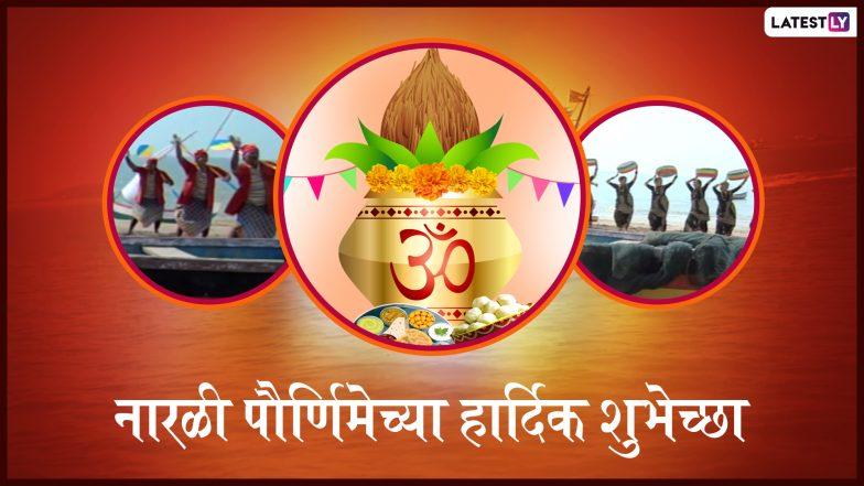 Happy Narali Purnima 2019 HD Images: नारळी पौर्णिमेच्या निमित्त मराठमोळी HD Greetings, Wallpapers, Wishes शेअर करुन द्या कोळीबांधवांना खास शुभेच्छा