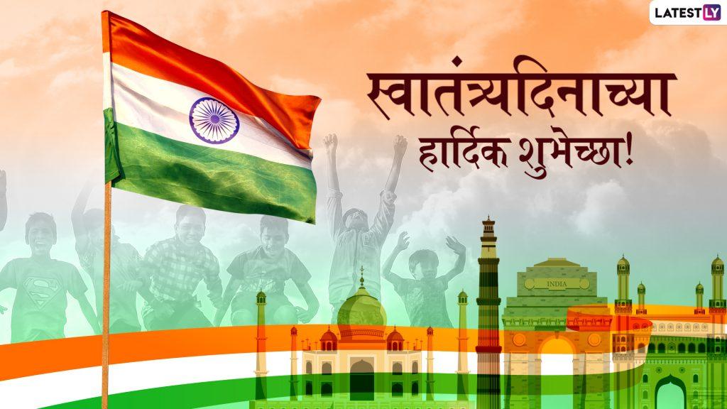 Indian Independence Day 2019 Messages: स्वातंत्र्यदिनाच्या शुभेच्छा मराठमोळ्या ग्रिटिंग्स, SMS, Wishes, GIFs, Images, WhatsApp Status च्या माध्यमातून देऊन साजरा करा यंदाचा इंडिपेंडन्स डे!