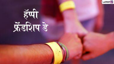 Friendship Day 2019 Date in India: भारतातील 'फ्रेंडशीप डे' सेलिब्रेशनचा इतिहास काय? कसा केला जातो साजरा?
