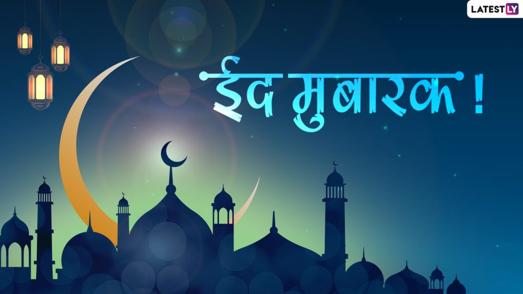 Eid Ul Fitr 25 मे दिवशी! दिल्ली जामा मस्जिद चे शाही इमाम सईद अहमद बुखारी यांचे मुस्लिम बांधवांना Lockdown चे नियम पाळत ईद साजरी करण्याचं आवाहन