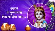 Krishna Janmashtami 2019: भगवान श्री कृष्ण मृत्यू आणि द्वारका नगरी अंत, जाणून घ्या महाभारतातील कहाणी