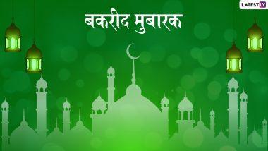Bakri Eid 2019 Wishes and Messages : बकरी ईद च्या शुभेच्छा ग्रिटिंग्स, SMS, Wishes,GIFs, Images, WhatsApp Status च्या माध्यमातून देऊन खास करा यंदाची बकरी ईद