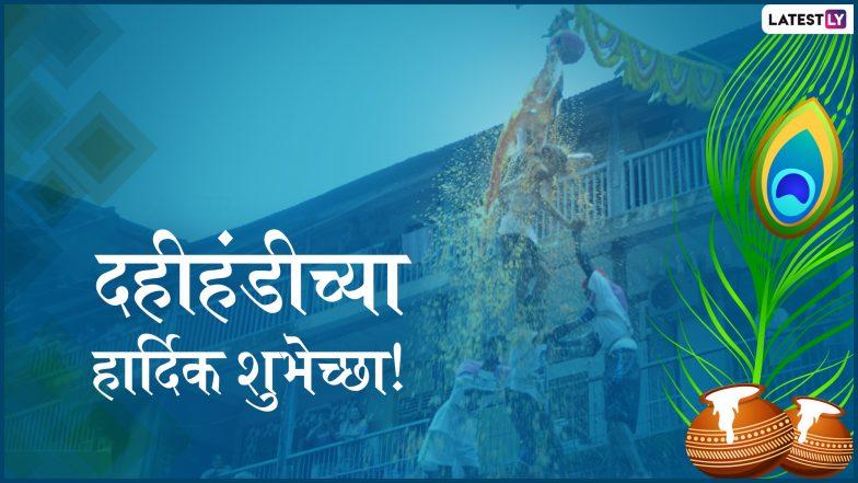 Dahi Handi 2019 Wishes: दहीहंडीच्या मराठी शुभेच्छा, ग्रीटिंग्स, SMS, Wishes,GIFs, Images, WhatsApp Status च्या माध्यमातून देऊन मोठ्या आनंदात आणि जल्लोषात साजरा करा दहिकाला उत्सव