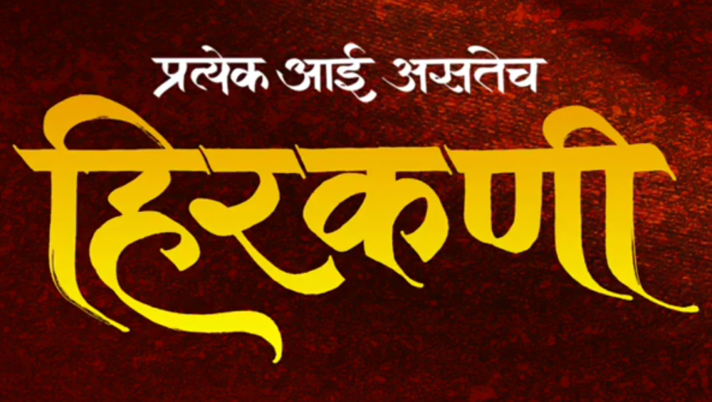 Hirkani Teaser Poster: प्रसाद ओक दिग्दर्शित 'हिरकणी'  सिनेमाची पहिली झलक; 24 ऑक्टोबरला सिनेमा येणार भेटीला