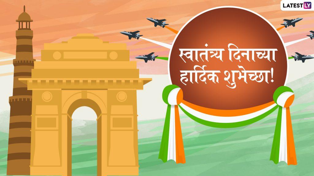 Independence Day 2019 Wishes: स्वातंत्र्य दिनाच्या शुभेच्छा देशभक्तीपर ग्रीटिंग्स, SMS, Wishes, GIFs, Images, WhatsApp Status च्या माध्यमातून शेअर करून साजरा करा भारताच्या स्वातंत्र्याच 73 वे वर्ष
