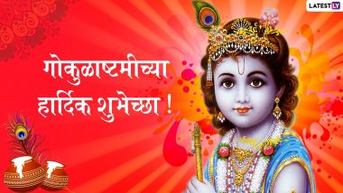 Happy Janmashtami 2019 HD Images: गोकुळाष्टमीच्या दिवशी खास HD Photos, Wallpapers च्या माध्यमातून शुभेच्छा देऊन साजरा करा श्रीकृष्णाचा जन्मोत्सव
