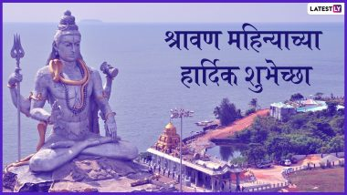 Shravan Somvar 2019 Date: शिवभक्तांसाठी खास असलेल्या श्रावणी सोमवार व्रत यंदा चार दिवस; जाणून घ्या कोणत्या दिवशी कोणती शिवमूठ?