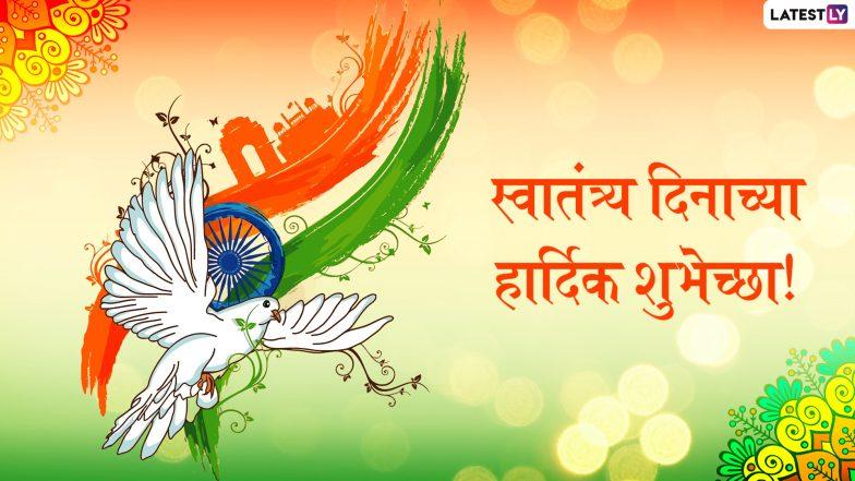 Happy Independence Day 2019: खास HD Images, Wallpapers च्या माध्यमातून शुभेच्छा देऊन साजरा करा भारतीय स्वातंत्र्य दिन