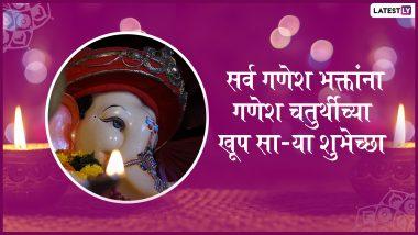 Ganesh Chaturthi Messages 2019: गणेश चतुर्थीच्या मराठमोळ्या शुभेच्छा Wishes, Whatsapp Status, Greetings च्या माध्यमातून देऊन यंदाचा गणेशोत्सव करा भक्तिमय वातावरणात साजरा