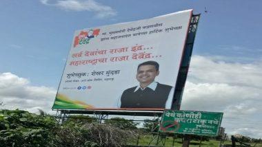 'देवांचा राजा इंद्र, महाराष्ट्राचा राजा देवेंद्र'; अहमदनगर-औरंगाबाद मार्गावरील बॅनरवरुन भाजपवर टीकेची झोड