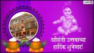 Happy Dahi Handi 2019 HD Images: दहीहंडी उत्सवानिमत्त मराठी शुभेच्छा, HD Greetings, Wallpapers, Wishes च्या माध्यमातून मित्र परिवारासोबत शेअर करा