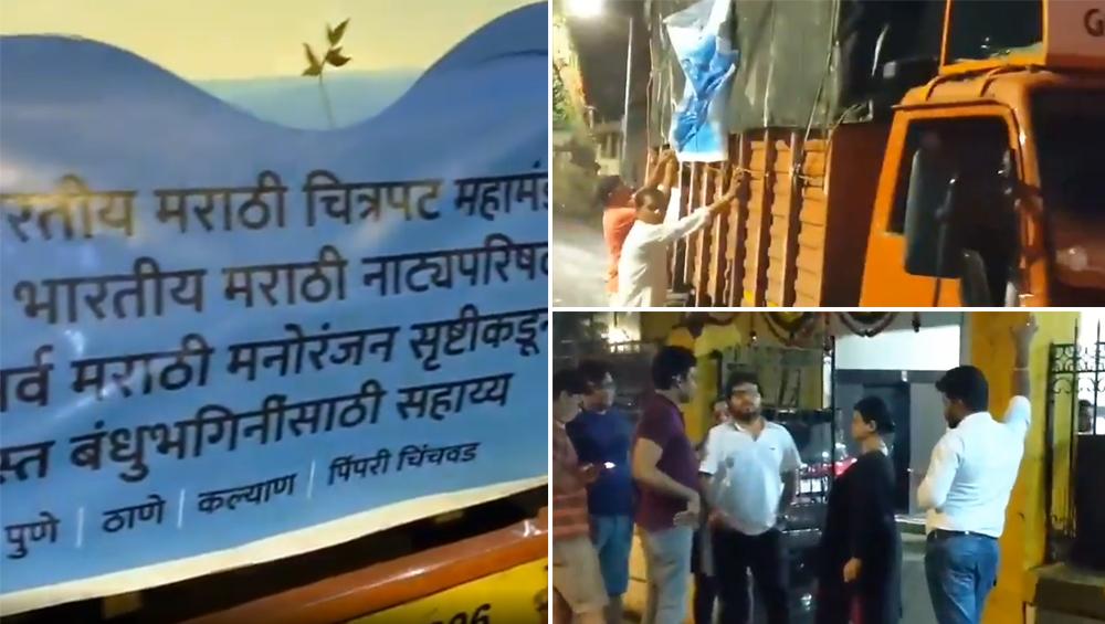 Maharashtra Floods 2019: सुबोध भावे, संतोष जुवेकर सह कलाकारांनी मानले नागरिकांचे आभार; मदतीच्या आवाहनानंतर जमा झालेल्या वस्तूंचे प्रति कुटुंब 'खास पॅकेज' बनवून मदत रवाना