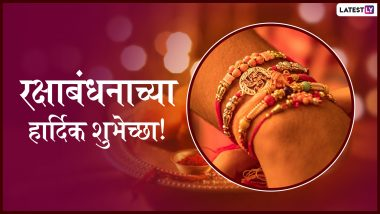 Raksha Bandhan 2019 Wishes: रक्षाबंधनाच्या शुभेच्छा देण्यासठी खास मराठमोळी ग्रिटिंग्स, SMS, Wishes,GIFs, Images, WhatsApp Status