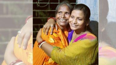 रानू मंडल यांची 10 वर्षांनी पोटच्या मुलीशी भेट, मायलेकींचा हसरा फोटो सोशल मीडियात व्हायरल (See Photo)