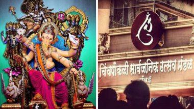 Ganeshotsav 2020: चिंचपोकळीचा चिंतामणी मंडळ यंदा चांदीच्या गणेशमूर्ती ची करणार प्रतिष्ठापना, See Post