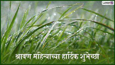 Shravan 2019 Wishes & Images: श्रावण महिन्याच्या शुभेच्छा Wishes,Images, WhatsApp Status च्या माध्यमातून शेअर करून द्या  पवित्र पर्वाच्या शुभेच्छा