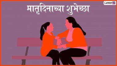 Matru Din 2019 Wishes: मातृदिनाच्या मराठमोळ्या शुभेच्छा, ग्रिटिंग्स, SMS, Wishes,GIFs, Images, WhatsApp Status च्या माध्यमातून देऊन आई प्रती व्यक्त करा कृतज्ञता