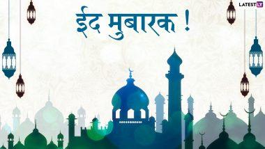 Bakra Eid Mubarak Wishes: बकरी ईदच्या शुभेच्छा मराठमोळ्या ग्रिटिंग्स, Wishes,GIFs, Images, WhatsApp Status च्या माध्यमातून देऊन द्विगुणित करा ईदचा आनंद
