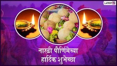 Narali Purnima 2019 Wishes: नारळी पौर्णिमेच्या शुभेच्छा मराठमोळ्या ग्रिटिंग्स, SMS, Wishes, Images, WhatsApp Status च्या माध्यमातून देऊन साजरी करा श्रावणी पौर्णिमा