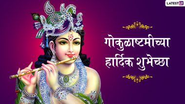 Janmashtami 2019 Wishes: जन्माष्टमीच्या मराठी शुभेच्छा Greetings, WhatsApp Status, Messages, GIFs, Images च्या माध्यमातून देऊन साजरा करा यंदाचा कृष्ण जन्मोत्सव