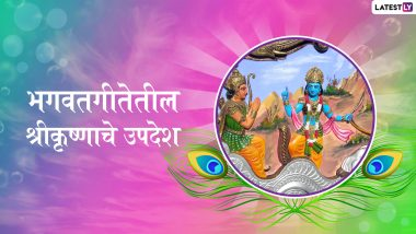 Lord Krishna Quotes: भगवतगीता द्वारा श्रीकृष्णाने केलेले हे '5' उपदेश बदलू शकतात तुमचा जीवनाकडे पाहण्याचा दृष्टीकोन
