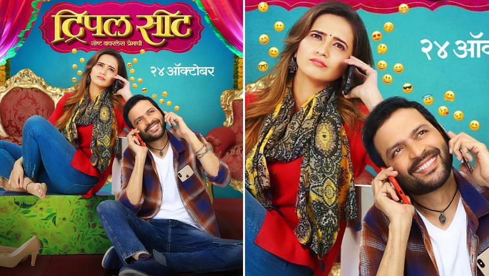 Happy Birthday Shivani Surve: बिग बॉस 2 नंतर शिवानी दिसणार अंकुश चौधरी सोबत 'ट्रिपल सीट' सिनेमात; पहा नवं पोस्टर