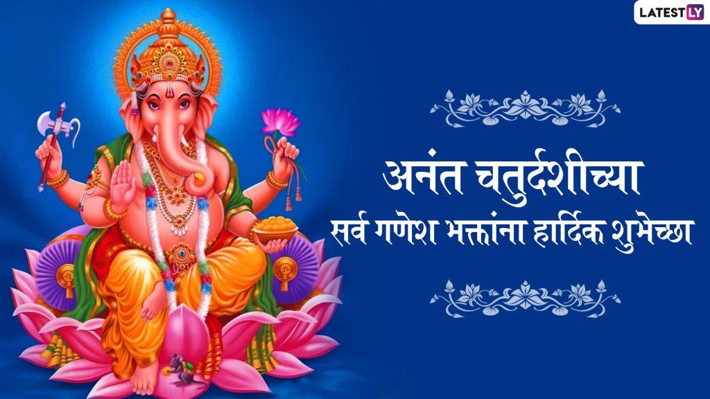Happy Anant Chaturdashi 2019 Images: अनंत चतुर्दशी निमित्त मराठी  HD Greetings, Wallpapers, Wishes शेअर करुन द्या गणपती बाप्पाला निरोप!