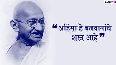 Mahatma Gandhi Jayanti 2019 Quotes: महात्मा गांधी यांचे आयुष्याकडे सकारात्मक दृष्टीने बघणारे '5 प्रेरणादायी विचार'