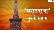 Marathwada Liberation Day: मराठवाडा मुक्ती संग्राम दिन का साजरा केला जातो? निजामाचे हैद्राबाद संस्थान आणि भारत सरकार यांच्यातील संघर्ष घ्या जाणून