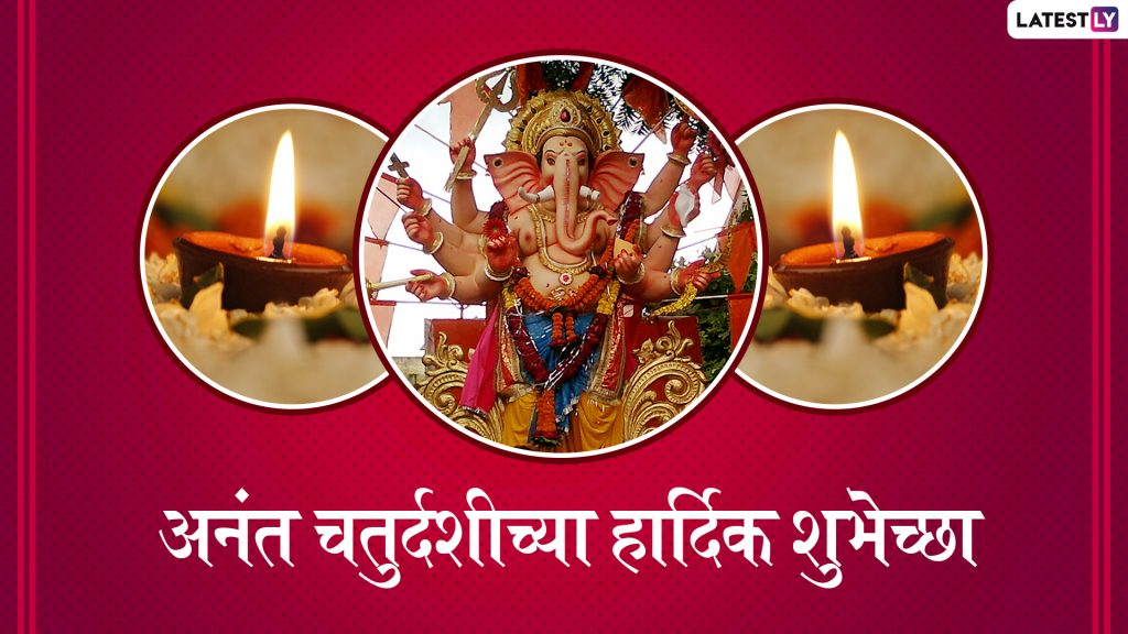 Happy Anant Chaturdashi 2019 Wishes: अनंत चतुर्दशी च्या शुभेच्छा मराठमोळ्या ग्रीटिंग्स,  SMS, Wishes,Images, WhatsApp Status च्या माध्यमातून देऊन भक्तिमय वातावरणात द्या बाप्पाला निरोप