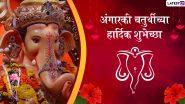 Happy Angarki Chaturthi 2019 Wishes: अंगारकी चतुर्थीच्या मराठमोळ्या शुभेच्छा SMS, WhatsApp Status,च्या  माध्यमातून गणेशभक्तांसोबत शेअर करून बनवा साऱ्यांचा दिवस खास