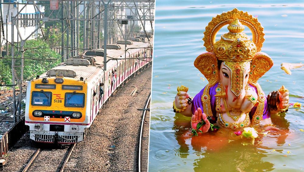 Ganeshotsav 2019: गणेशभक्तांसाठी आनंदाची बातमी! बाप्पाच्या विसर्जना निमित्त मध्य रेल्वेच्या 20 विशेष लोकल फे-या, या दिवशी चालविण्यात येणार या रेल्वेगाड्या