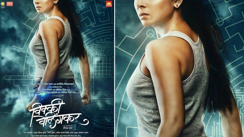 Vicky Velingkar Movie Poster: अभिनेत्री सोनाली कुलकर्णी च्या मुख्य भूमिकेतील  'विक्की वेलिंगकर'सिनेमाचं पोस्टर रसिकांच्या भेटीला; 6 डिसेंबरला सिनेमा होणार रीलीज