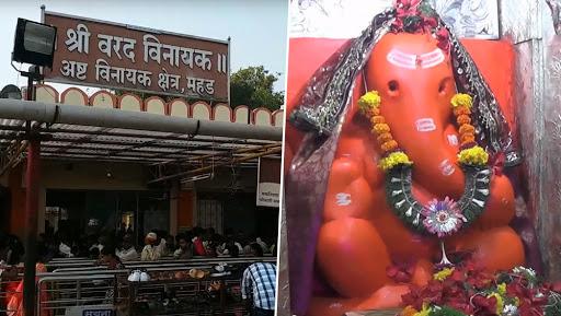 Ganeshotsav 2019: महड गावच्या वरद विनायक मंदिराचा इतिहास व वैशिष्ठ्य जाणून घ्या