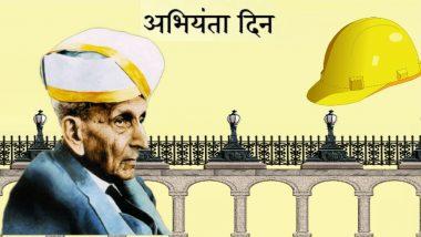 Engineer's Day 2019:मोक्षगुंडम विश्वेश्वरैय्या यांच्या जयंती निमित्त पंतप्रधान नरेंद्र मोदी, राजनाथ सिंह, सुप्रिया सुळे सह मान्यवंतांकडून अभियंता दिनाच्या शुभेच्छा
