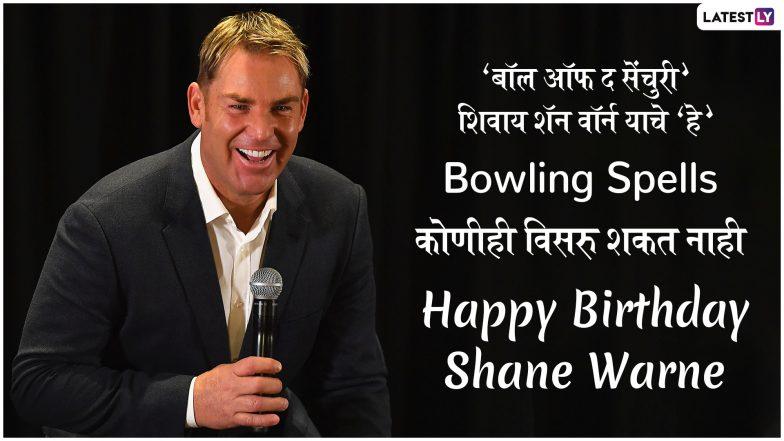 Happy Birthday Shane Warne: 'बॉल ऑफ द सेंचुरी'शिवाय शेन वॉर्न याचे 'हे' 5 Bowling Spellsकोणीही विसरु शकत नाही