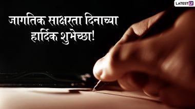 International Literacy Day 2019 HD Images & Wallpapers: आंतरराष्ट्रीय साक्षरता दिनाच्या शुभेच्छा देण्यासाठी HD Images, Greetings,Wallpapers