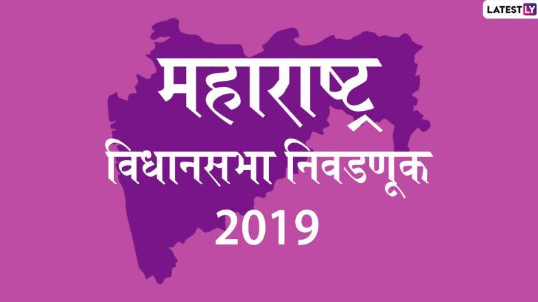 Maharashtra Vidhan Sabha Election 2019 Date: महाराष्ट्र विधानसभा निवडणूक तारीख जाहीर; 21 ऑक्टोबरला एकाच टप्प्यात होणार मतदान; 24 ऑक्टोबरला मतमोजणी