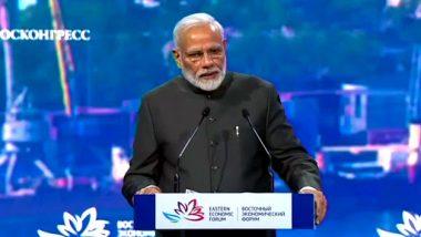 5th Eastern Economic Forum: 'Far East' देशांच्या आर्थिक विकासासाठी भारत देणार 1 बिलियन अमेरिकी डॉलरची कर्जरूपी मदत, नरेंद्र मोदी यांची मोठी घोषणा