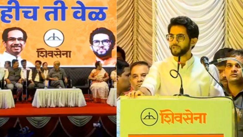 Maharashtra Assembly Elections 2019: वरळी मतदारसंघातून आदित्य ठाकरे निवडणूक लढवणार; शिवसेनेच्या मेळाव्यात मोठी घोषणा
