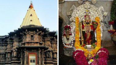 पश्चिम महाराष्ट्र देवस्थान समिती बरखास्त, जिल्हाधिकारी नवे प्रशासक; राज्य सरकारचे अध्यादेश जारी