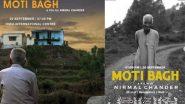 Oscar 2020: शेतकऱ्याची कथा मांडणाऱ्या 'मोती बाग' डॉक्युमेंट्रीला ऑस्कर नॉमिनेशन ;भारताची दुसरी एंट्री निश्चित