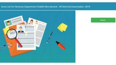 Maharashtra Talathi Bharti 2019 Results: तलाठी लेखी परीक्षा 2019 चा निकाल जाहीर; mahapariksha.gov.in वर पहा गुणांची यादी