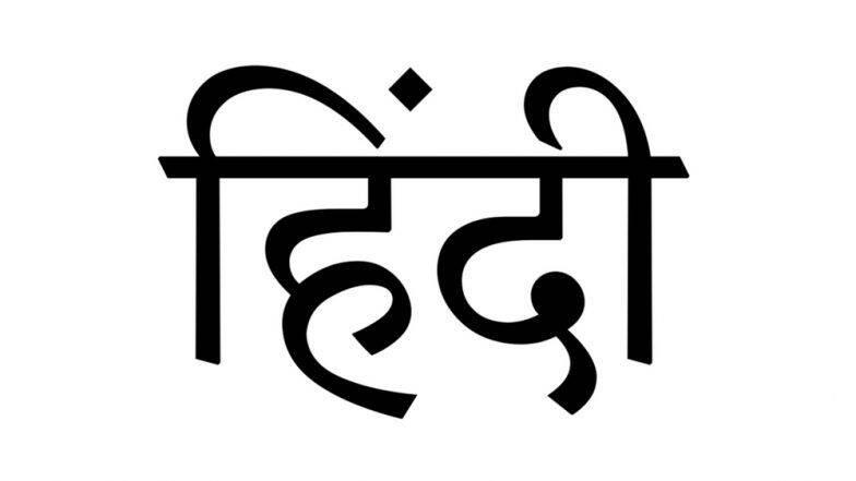 Hindi Diwas 2019: भारतामध्ये हिंदी दिवस 14 सप्टेंबर दिवशी का साजरा केला जातो? या दिवसाच्या सेलिब्रेशन बाबत '8' इंटरेस्टिंग गोष्टी